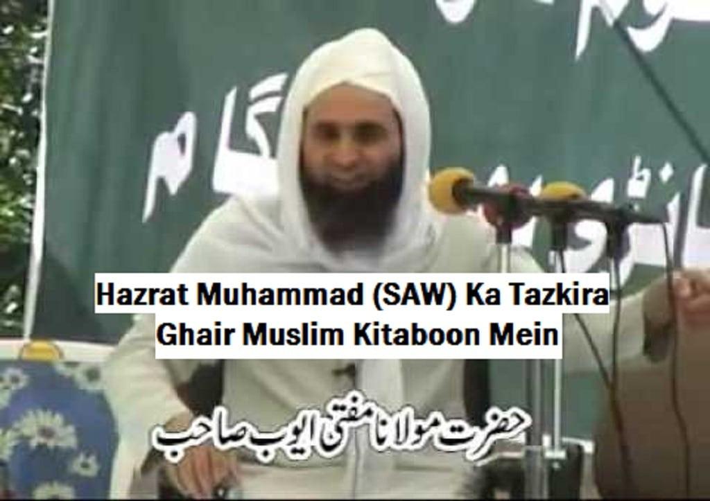Mufti Ayub Qasmi