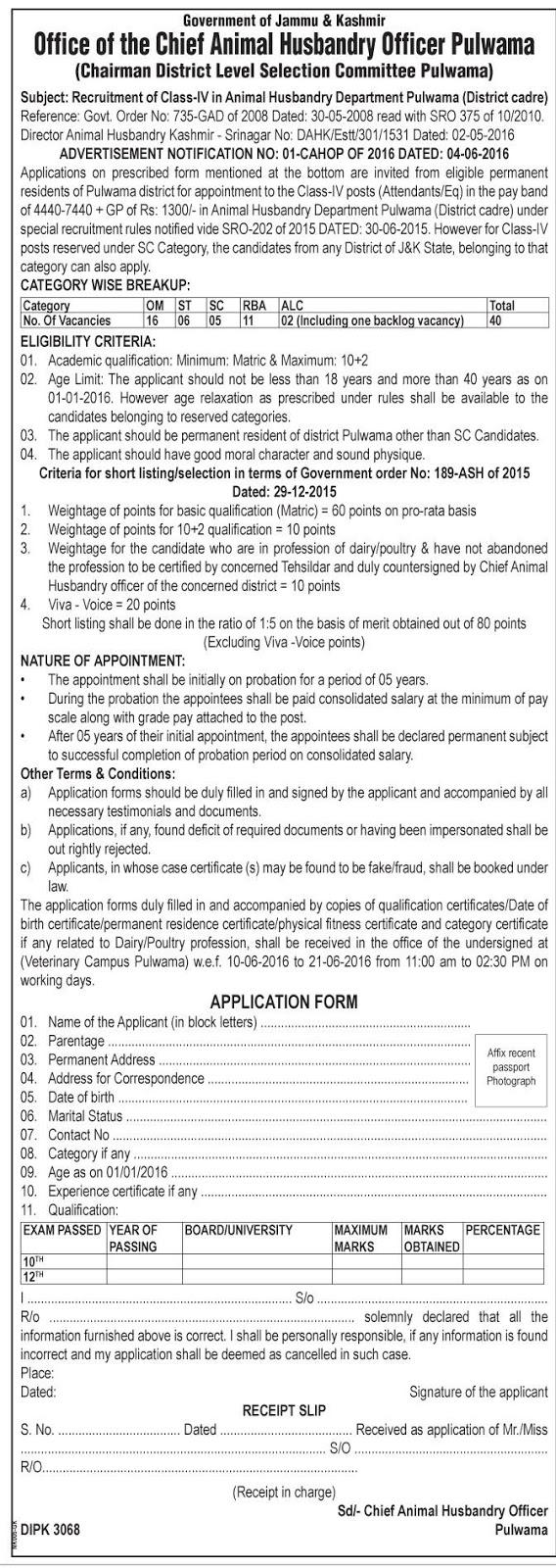 Animal Husbandry Pulwama Recruitment – 40 Class-IV Posts