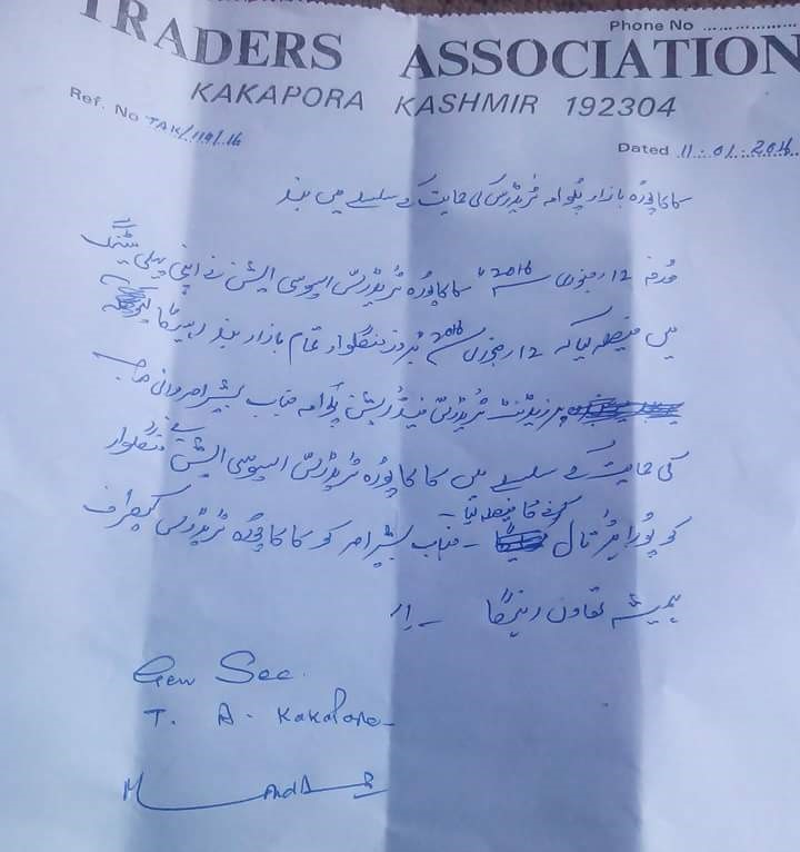 Traders Association Kakapora calls for shutdown on 12th January in support of Pulwama Traders's demand