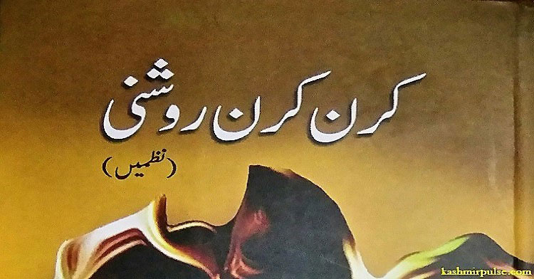 BOOK - Kiran Kiran Rooshni by NIda Nawaz