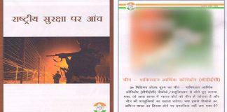 Screenshot of Congress party's booklet, labelled Kashmir as 'Indian Occupied Kashmir'