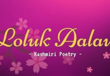 Loluk Aalaw - Kashmiri Poetry